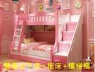 【千億家居】粉紅公主床/(上下床+拖床+樓梯櫃組合)/雙層床/兒童家具/韓風公主床/JS258-3