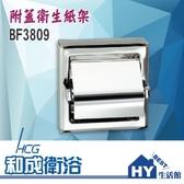 HCG 和成 BF3809 附蓋式衛生紙架 小型捲筒式衛生紙架 -《HY生活館》水電材料專賣店