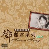 新動國際【鄧麗君國語懷念老歌 3】便利包-29元