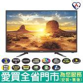 Westinghouse美國西屋32型顯示器_含視訊盒SLED-3256含配送到府+標準安裝【愛買】