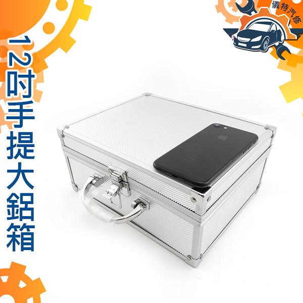 《儀特汽修》工具箱 12吋鋁箱 鋁合金 收納 儀器收納 現金箱 保險箱收納箱 鋁製手提箱 展示箱