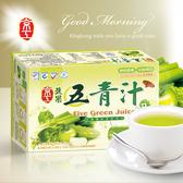 【京工】蔬果五青汁(10入)~120g/盒~純素食