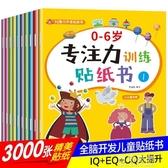 10冊兒童貼紙書兒童貼畫書找不同專注力訓練書左右腦全腦思維游戲大書  【快速出貨】