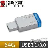 【免運費↘+贈收納盒】金士頓 64GB 隨身碟 64G DT50 USB3.1 高質感隨身碟X1P【金屬外殼 】【五年保固】