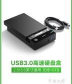 硬盤盒3.5/2.5英寸通用usb3.0臺式機筆記本電腦外置sata讀取器保護殼底座固態ssd機械改移動硬盤