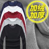 長袖T恤 男士加絨加厚長袖T恤圓領修身正韓打底衫冬季純色保暖體恤上衣服