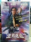 挖寶二手片-M05-012-正版DVD*華語【生死速遞】-柯受良*任賢齊