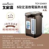 大家源5段定溫4.8L微電腦熱水瓶TCY-234901