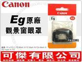 Canon 原廠 EYE CUP Eg  觀景窗眼罩 觀景窗罩單眼 相機眼罩 可傑