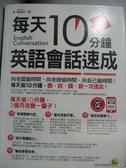【書寶二手書T8/雜誌期刊_XDQ】每天10分鐘,英語會話速成(附1MP3)_賴淑玲