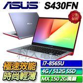 【ASUS華碩】【零利率】S430FN-0331B8565U 炫耀紅 ◢14吋窄邊框輕薄筆電 ◣
