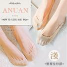 【衣襪酷】ANUAN 韓式隱形襪套 冰絲/無痕/蕾絲