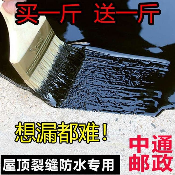 屋頂防水補漏材料外墻防水涂料房頂裂縫瀝青油防水膠補漏王聚氨酯