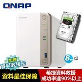 【超值組】QNAP TS-251B-2G 搭 希捷 那嘶狼 8TB NAS碟x2