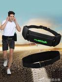 腰包 跑步手機腰包男戶外多功能運動健身防盜貼身水壺腰包 辛瑞拉