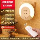 插電遙控燈led光控小夜燈創意夢幻插座嬰...