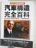 【書寶二手書T5/雜誌期刊_BLL】徹底圖解汽車構造完全百科_新星編輯部