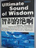 【書寶二手書T7/藝術_YAN】智識的絕響∶徘徊在空間、時間與創造之間_沉睡_簡體書