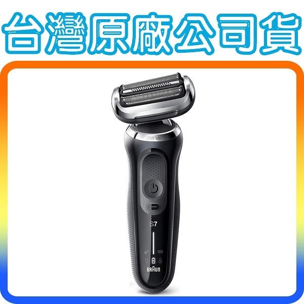《台灣原廠公司貨》Braun 70-N1000s 德國百靈 新7系列暢型貼面電鬍刀 (德國製/保固二年)