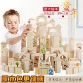 嬰幼兒童益智積木玩具1-2-3-6周歲寶寶男女孩子早教拼裝實木盒裝 大宅女韓國館韓國館