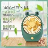 小風扇USB可充電小型學生兒童可愛迷你超靜音電風扇大風力【櫻田川島】
