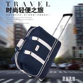 雙層拉桿包大容量旅行袋拉桿女可愛手提行李袋男折疊行李包袋出差 LR10074【原創風館】