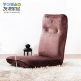 友澳折疊懶人沙發臥室單人榻榻米飄窗沙發椅床上小沙發靠背椅簡易