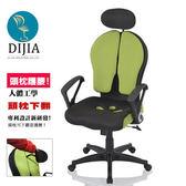 出清【DIJIA】人體工學雙背404款電腦椅/辦公椅(二色任選)綠