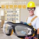 護目鏡護目鏡打磨飛濺防灰塵透明勞保防霧眼鏡男女騎行防風沙沖擊實驗室 JUST M