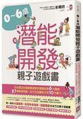 0~6歲潛能開發親子遊戲書:日本嬰幼兒發展專家教你掌握成長6大階段,87個訓練遊