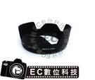 【EC數位】HB-45 II 蓮花型 遮光罩Kit AF-S 18-55mm D3100 D5100