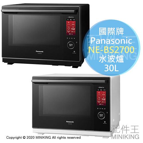 日本代購 空運 2020新款 Panasonic 國際牌 NE-BS2700 水波爐 30L 微波爐 蒸氣烤箱 蒸烤