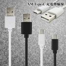 (4入裝,每條平均99元) XM Type-C 充電傳輸線 (1M)