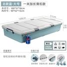 床底收納盒帶輪扁平特大抽屜儲物整理箱床下收納神器床底下收納箱 FX8038 【野之旅】