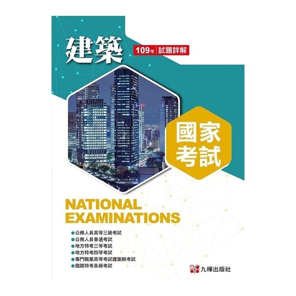 建築國家考試109試題詳解