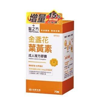 (平均1瓶620元)台塑生醫 醫之方 成人金盞花葉黃素複方膠囊 70錠X24瓶 組合價