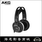 【海恩數位】AKG K872參考級封閉式耳機 (預購)