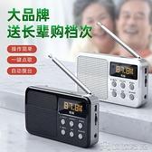 收音機 收音機老人新款便攜式老年隨身聽小型迷你全波段廣播唱戲 【母親節特惠】