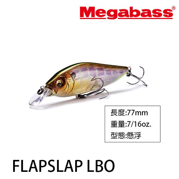 漁拓釣具 MEGABASS FLAP SLAP LBO [路亞硬餌]
