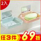 衛浴粘貼壁掛香皂架 廚房瀝水收納架 (2入顏色隨機)【AE04265-2】99生活百貨