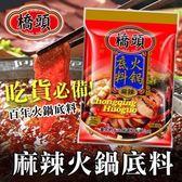 重慶橋頭麻辣火鍋底料400g (5人份塊狀)