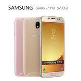 SAMSUNG Galaxy J7 Pro (J730G) 5.5吋雙卡機 ~ 送9H鋼化玻璃貼+側掀皮套
