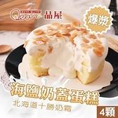 【南紡購物中心】品屋.海鹽奶蓋蛋糕(120g±5%/顆,共4顆)