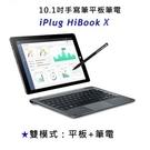 【iPlug HiBook X】10.1吋Intel四核心Win10系統手寫平板筆電