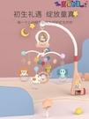 安撫玩具 0-1歲寶寶音樂床鈴嬰兒新生益智床頭旋轉搖鈴安撫玩具掛件3個月12 寶貝計畫
