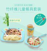 聰明樹兒童餐盤竹纖維餐具套裝嬰兒輔食飯碗卡通叉勺寶寶餐盤分格  凱斯頓數位3C