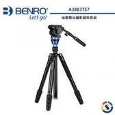 【A3883TS7】百諾 BENRO A3883TS7 油壓雲台攝影腳架套組(Aero7)【公司貨】螺旋式