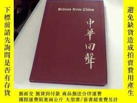 二手書博民逛書店Echoes罕見from China 中華回聲 陳崇桂著1401