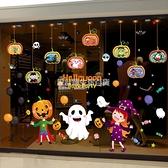萬圣節飾品南瓜燈玻璃貼紙兒童玩具燈籠道具裝飾場景布置糖果牆貼 NMS設計師生活百貨