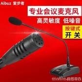 AIBUZ YLD-122 台式有線會議麥克風 鵝頸式電容話筒 演講廣播話筒 美芭